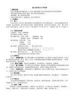 北京城市軌道施工組織設計修改