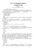 2019年3月山东省属事业单位招聘考试《公共基础知识》真题(综合类)及详解