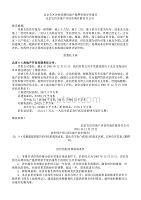 北京市商住樓房地產抵押價值評估報告