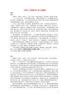 高中语文课外古诗文《明史赵南星传》原文及翻译