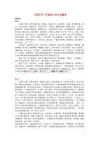 高中语文课外古诗文《南齐书江谧传》原文及翻译