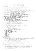 高中数学必修一知识点总结(全)(1)