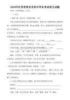 2019年江蘇省淮安市中考語文試卷及答案
