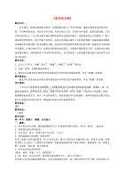 二年级语文下册第八单元 35 恐龙的灭绝教案2 鲁教版