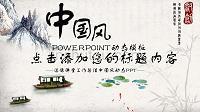 36233中国风国学经典古典传统文化论语PPT模