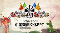 48402中国风戏曲京剧艺术演出PPT模板