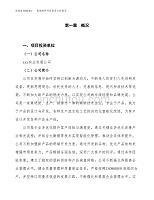 石油炼制项目投资分析报告(投融资报告).docx