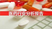 医药行业最新市场分析报告XU