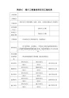 港口工程建设项目交工验收表