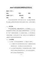 2020年度连锁品牌授权经营协议(修订)