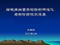 北京耐多药肺结核控制项目试验室相关问题