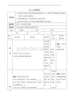 吉林省通化市七年级数学上册《2.1.2 单项式》导学案(无答案)(新版)新人教版