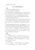 《传播学教程》(郭庆光着)复习笔记