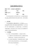 连锁品牌授权经营协议(范文)