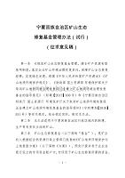 宁夏回族自治区矿山生态修复基金管理办法(试行)