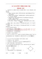 吉林省长春市2017-2018学年高一物理上学期期中试题文