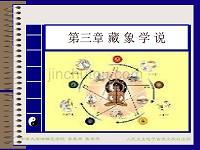 中医基础理论第三章:藏象学说