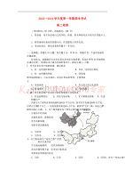 吉林省榆树一中五校联考2018-2019学年高二地理上学期期末联考试题