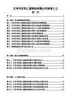 -《百世汇通物流公司管理制度流程规定汇编》(45页)-物流运作