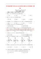 四川省宜宾第三中学2018-2019学年高二数学10月月考试题(无答案)