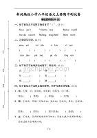 【最新】部编版六年级语文上册期中测试卷(附参考答案)