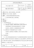 IPQC巡检作业指导书