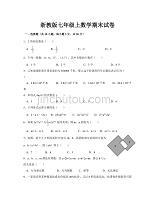 浙教版七年級上數學期末試卷及答案