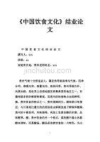 中國飲食文化 結業論文