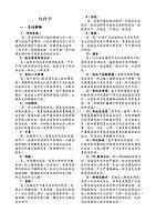 2019年护理三基试题(内科)