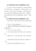 2019年最新黨史新中國史知識競賽題精選核心80題