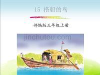 部编《15 搭船的鸟》课件(公开课)