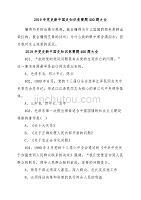 2019年黨史新中國史知識競賽題400題大全
