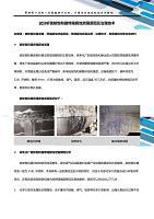 試分析硫銨飽和器焊縫腐蝕泄漏原因及治理技術