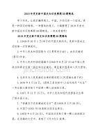 2019年黨史新中國史知識競賽題50題精選