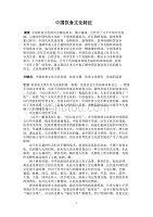 中國飲食文化論文中國飲食文化特征