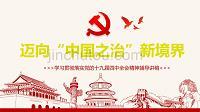 学习贯彻落实党的十九届四中全会精神辅导讲稿PP————迈向中国之治新境界
