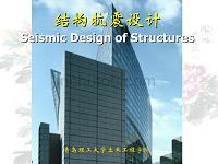 建筑抗震设计SeismicDesignofBuildings_青岛理工大学
