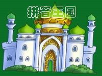 一年級語文(上冊)漢語拼音第一課時課件107893