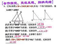 实验中学全等三角形复习课件