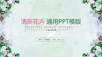 [033]小编推荐PPT模板