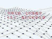 数学北师大版初一上册角的比较和运算