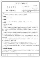 电焊、气焊操作指引