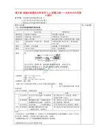 江蘇省江陰市高中生物 第五章 細胞的能量供應和利用 5.4 能量之源——光和光合作用(第4課時)教案 新人教版必修1