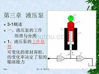 [工作范文]液壓與氣動的課件十一五規劃教材
