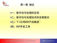 DSP應用課程設計課件_第1講_緒論
