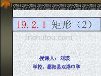 人教版數學初二下冊八年級數學18.2.1矩形的判定PPT