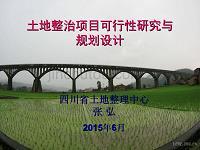 (張弘2015)土地整治項目可行性研究及規劃設計