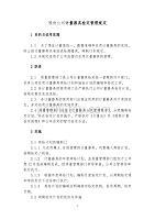 【推薦】上市企業計量器具檢定管理規定