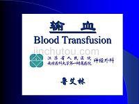 no輸血解讀