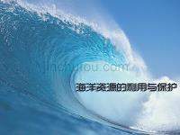 六年级上册科学课件-22海洋资源的利用和保护|冀教版(共20张PPT)